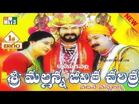 Sri Komaravelli Mallanna Jeevitha Charitra - Vadine Vannalakka - Part - 1 video