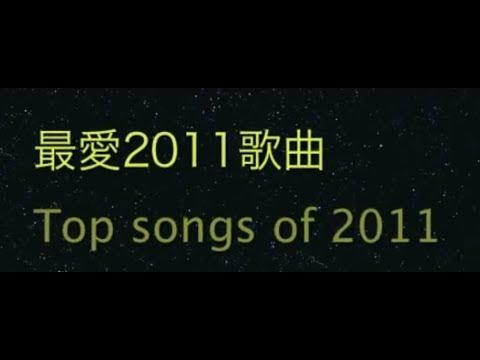 最愛2011年歌曲 Top Songs of 2011 [完全版 Complete]