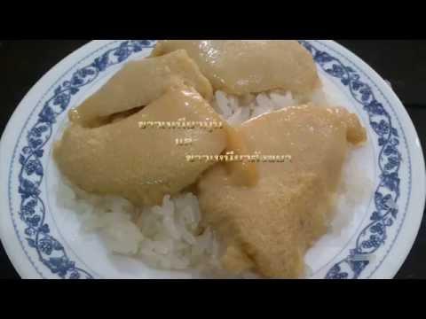 วิธีทำ ข้าวเหนียวมูน และข้าวเหนียวสังขยา เมนูขนมหวานทำทานง่าย ๆ  www.huahinhula.com