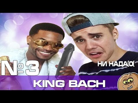 Вайны King Bach 3 с русской озвучкой