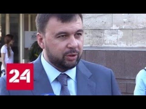 Денис Пушилин стал первым кандидатом на должность главы ДНР - Россия 24