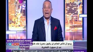 صدى البلد | أحمد موسى : كأس العالم لن يكون حصريًا على القنوات القطرية