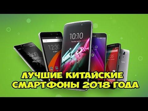 💖Лучшие китайские смартфоны 2018 года👍👍👍