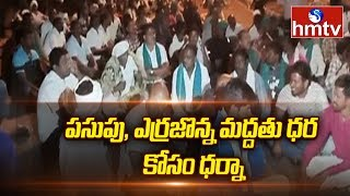 Red Corn and Turmeric Farmers Demands For Minimum Support Price | Nizamabad | hmtv