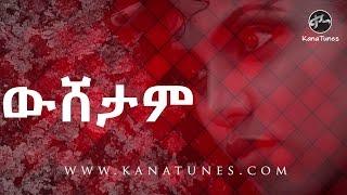 Ethiopian Zeritu Kebede : Weshetam | ዘሪቱ ከበደ : ውሸታም Ethiopian Music Video 2017