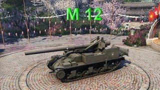 Американская Артиллерия M12. Обзор, Боевые, Технические Характеристик в игре World of Tanks