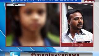 Surat: A girl student was thrashed for not submitting leaving certificate
