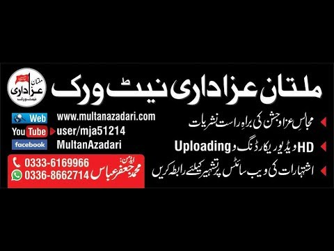 Live Majlis e Aza | 5 July 2018 | Near By Pass Bosan Road Multan |