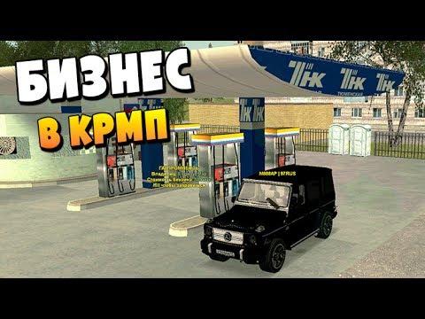КУПИЛ ЗАПРАВКУ в CRMP
