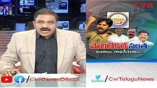 చంద్రబాబు కోసమే జనసేన పార్టీ...? Public Opinion On Pawan Kalyan Satirical Comments On YS Jagan l CVR