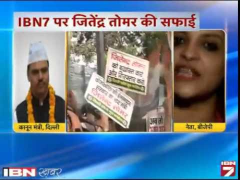 IBN7 Par Apni Safayi Mein Kya Bole Jitendra Singh Tomar?