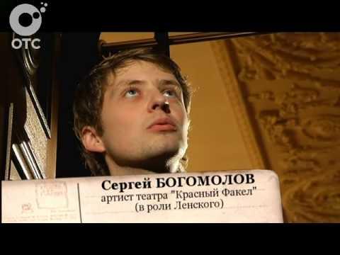"""Евгений Онегин"" в ""Красном факеле"""