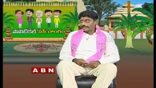 Political 'Fun'changam 2018 | CM KCR Panchangam | Ugadi Special