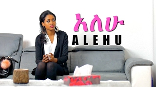 Ethiopian Music : Alex Kiros አሌክስ ክሮስ - Alehu | አለሁ - New Ethiopian Music 2017 (Official Video)