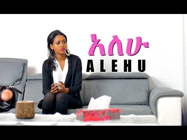 Alex Kiros - Alehu  አለሁ - New Ethiopian Music 2017 (Official Video)