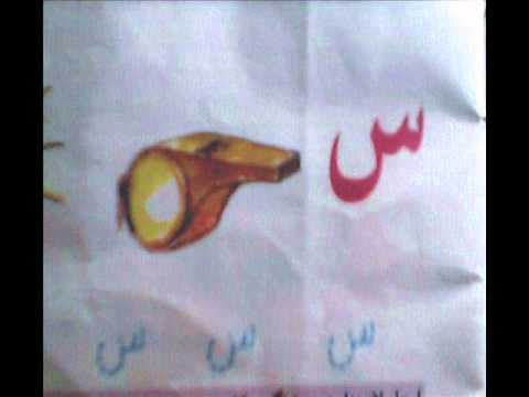 LETS LEARN SINDHI ALPHABET 3