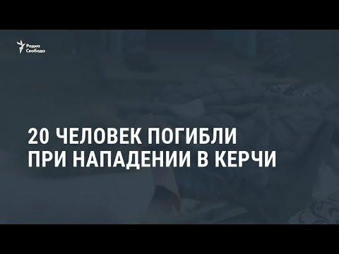 20 человек погибли при нападении в Керчи / Новости