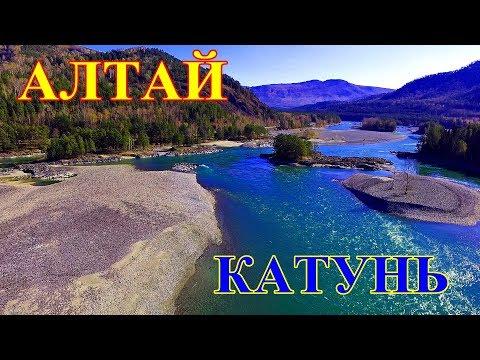 Река Катунь на Алтае