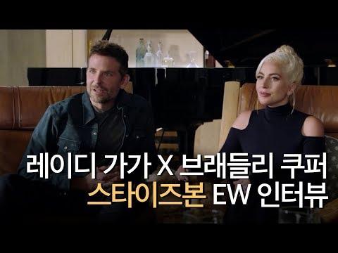 [한글자막] 레이디가가 X 브래들리 쿠퍼 '스타이즈본' EW 인터뷰