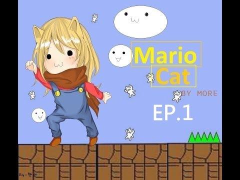 【MORE】MarioCat瑪莉貓 EP.1 喵喵喵喵喵喵~(請自行搭配馬力歐歌曲