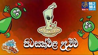 JINTHU PITIYA | @Siyatha FM 19 03 2021