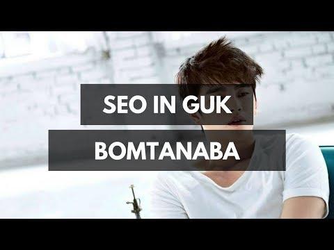 Seo In Guk (서인국) - Bomtanaba (봄 타나봐) Lyrics