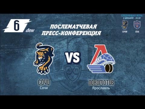 Сочи - Локомотив : пресс-конференция