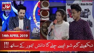 Game Show Aisay Chalay Ga with Danish Taimoor | 14th April 2019 | BOL Entertainment