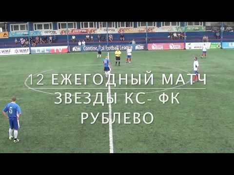 Крылья Советов - ФК Рублево 4:5