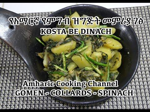 የአማርኛ የምግብ ዝግጅት መምሪያ ገፅ - Kosta be Dinach Amharic