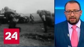 Deutsche Welle поставила под сомнение победу РККА в Курской битве - Россия 24