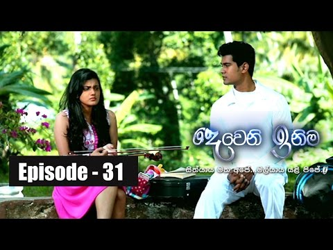 Deweni Inima | Episode 31 20th March 2017