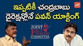 AP CM Chandrababu Supports Pawan Kalyan's Joint Fact Finding Committee | AP News