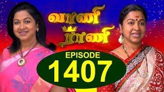 வாணி ராணி - VAANI RANI -  Episode 1407 - 2/11/2017
