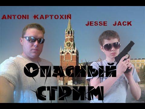 Опасные люди играют в SAMP 0.3z 18+ СТРИМ. GarrysMods.ru Обновлённый! PRO100