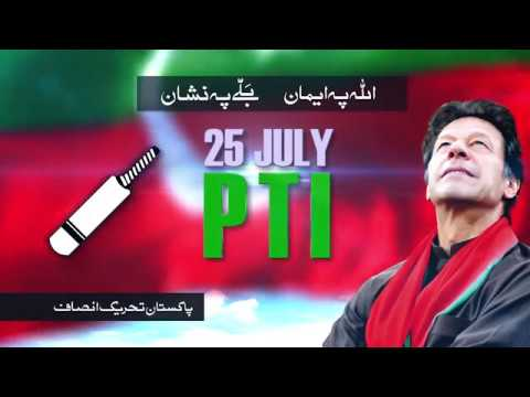 Allah Pey Emaan - Ballay Pey Nishan by Rahat Fateh Ali Khan PTI New Song 2018