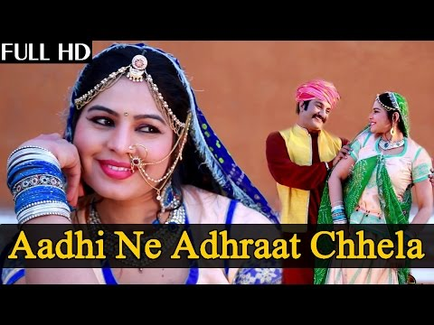 New Rajasthani Fagun Song | Latest Hd Video Song aadhi Ne Adhraat Chhela | Marwadi Songs 1080p video
