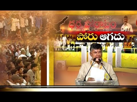 CM Chandrababu criticize Central Government | Negligence AP Development