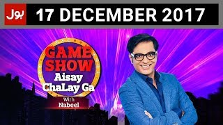 Game Show Aisay Chalay Ga | 17th December 2017 | BOL News