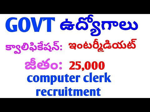 Computer Clerk Jobs Based On Intermediate Qualification | Government job updates | Government jobs