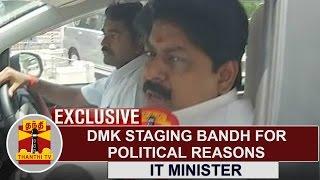DMK staging Bandh for Political Reasons | IT minister Manikandan | Thanthi TV