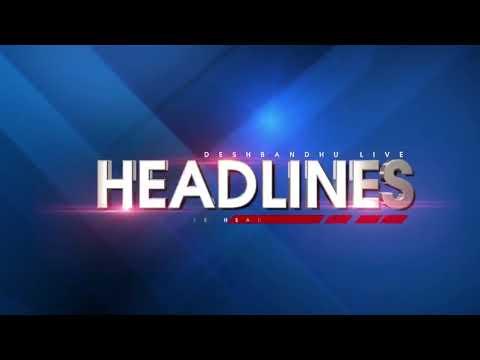 9 September 2018 | अब तक की बड़ी ख़बरें | Morning Headlines | Top News | Latest news today | #DBLIVE