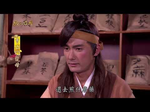台劇-戲說台灣-曹公鬥龍母-EP 07