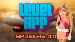 LevelApp.  11. !