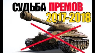 УЗНАЛ, ЧТО БУДЕТ С ПРЕМ ТАНКАМИ В 2017-2018 И ОХРЕНЕЛ!!!!