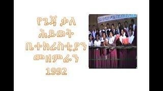 Geja kale Hiwot Choir Song - Yemata Yemata - AmlekoTube.com