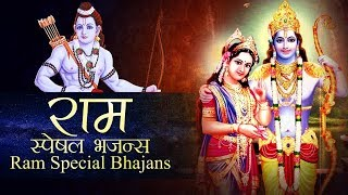 RAM SPECIAL BHAJANS BEST COLLECTION SONGS NON STOP RAMA BHAJANS