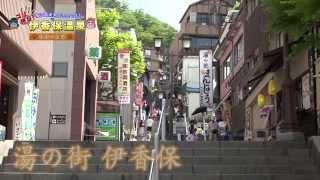 観光PR動画【ゴリ押し!伊香保温泉】ハイライト1分