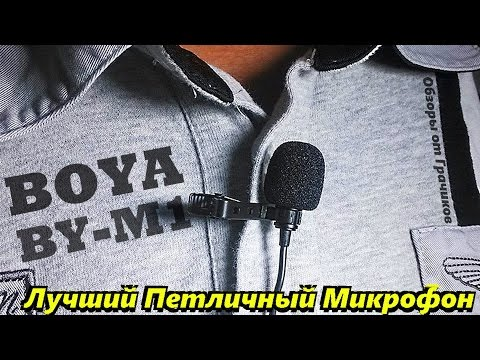 🎤 BOYA M1 - Петличный Микрофон / Обзор и Тесты / Лучший для Видеоблогера!