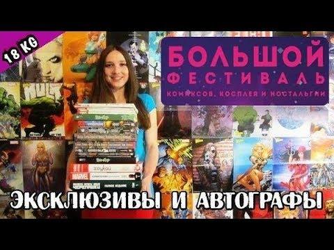 """Распаковка комиксов, книг #35 Новинки! Покупки """"Большой фестиваль"""""""